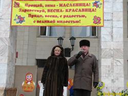 Масленица, Вязьма