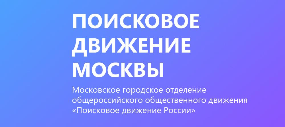 Поисковое движение Москвы