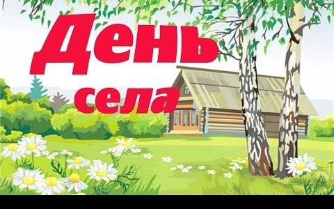 1 июля в деревне Кайдаково прошли празднования в честь Дня села