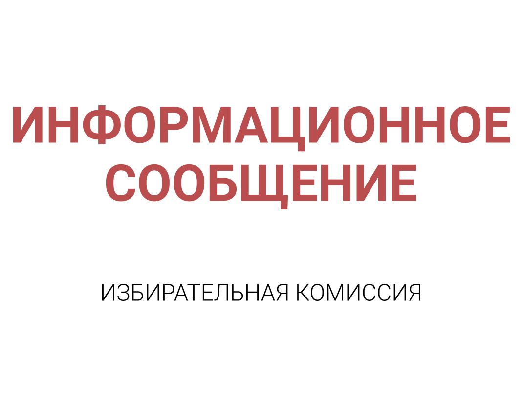 Информационное сообщение о приеме предложений для дополнительного зачисления в резерв составов участковых комиссий избирательных участков
