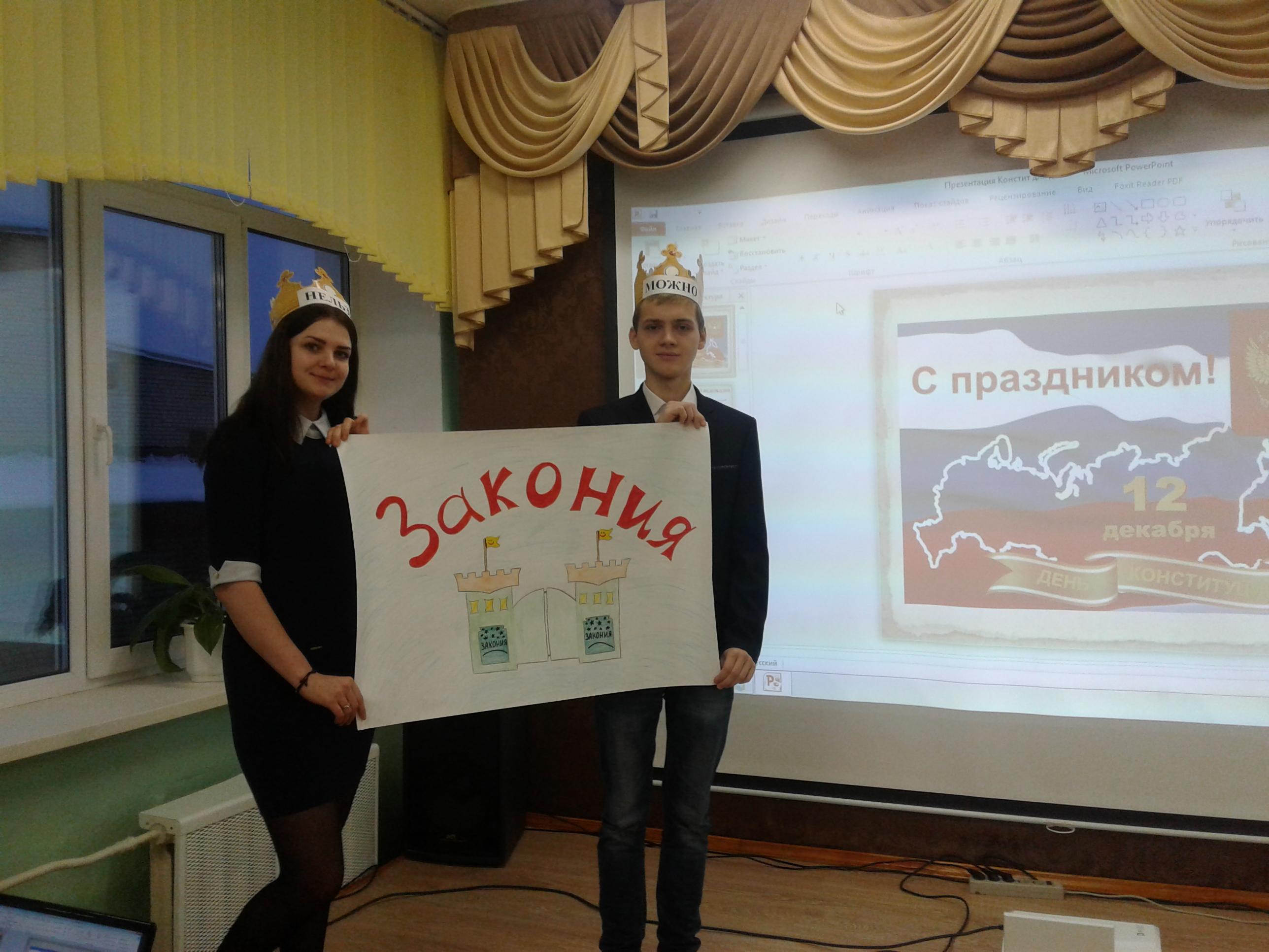 Открытые уроки для школьников на знание основ Конституции РФ