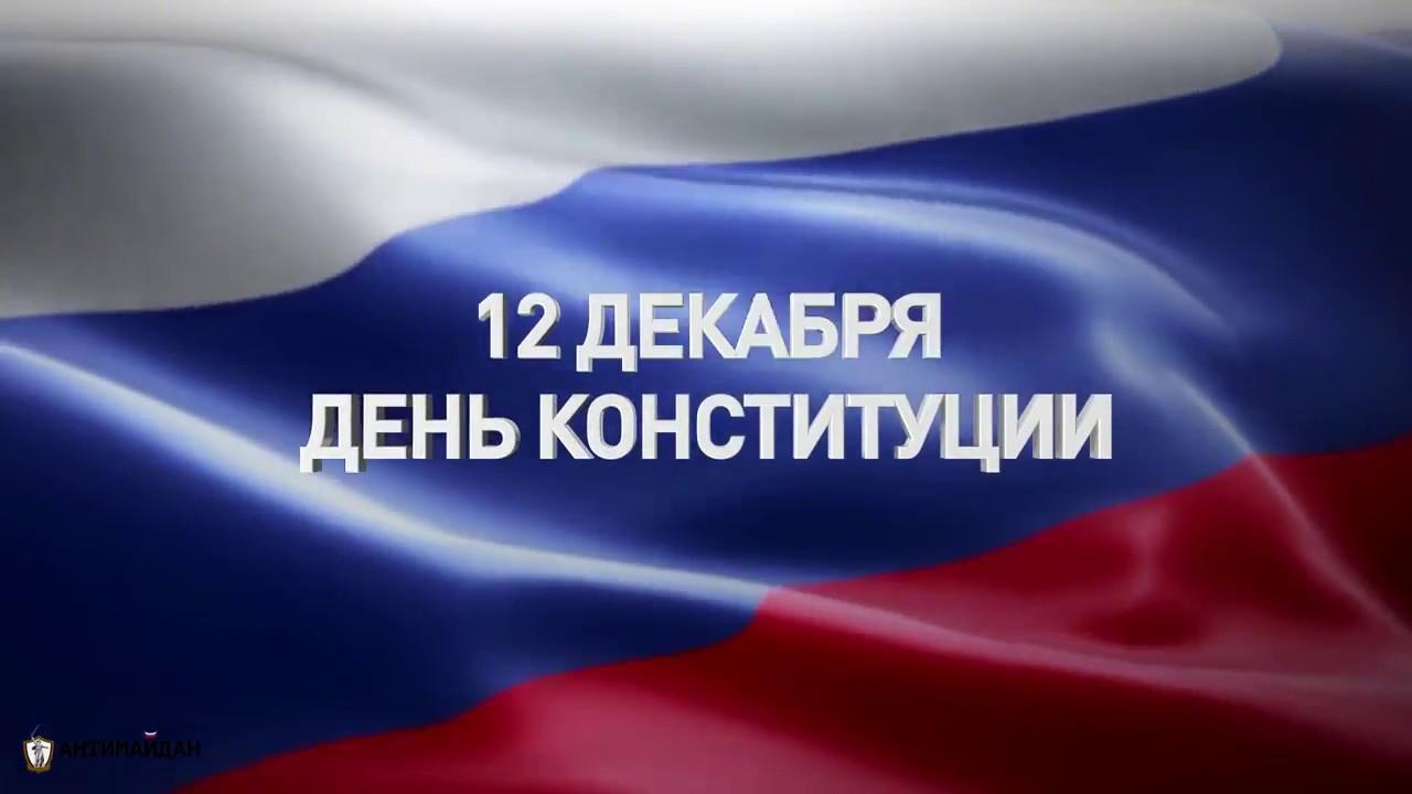 25 лет со дня принятия Конституции Российской Федерации