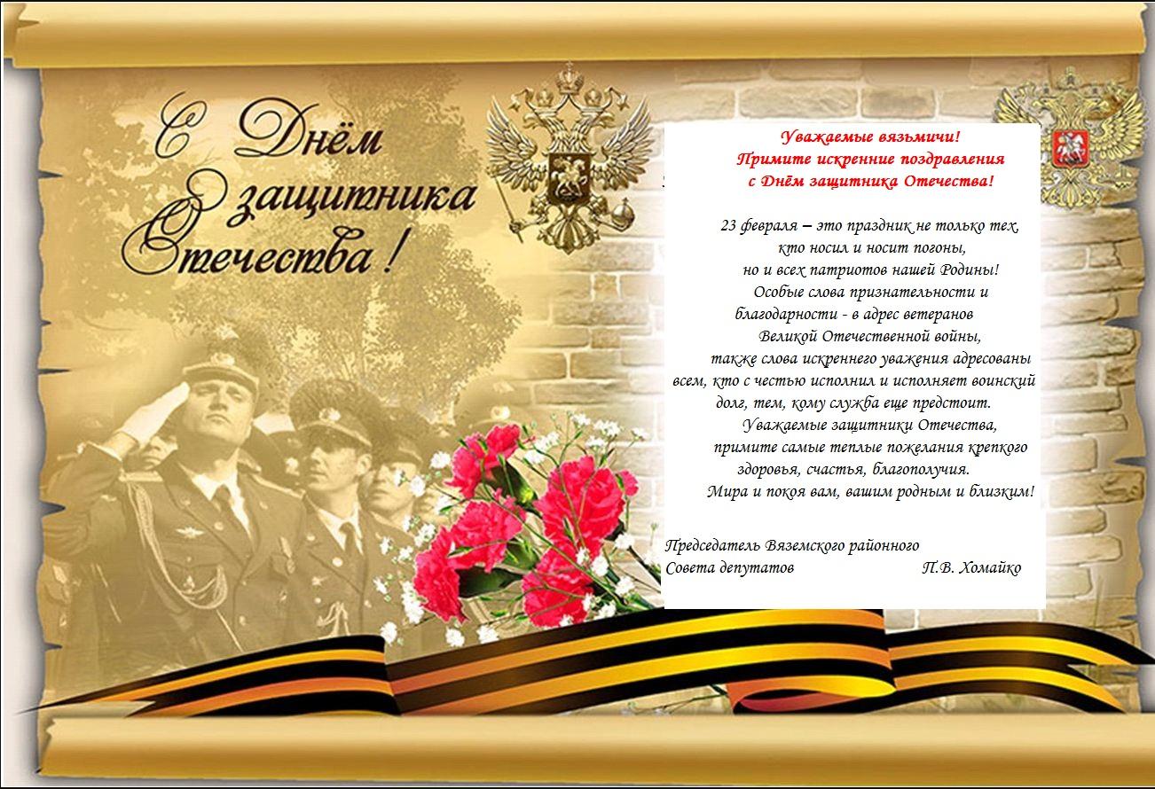 Уважаемые вязьмичи! Примите искренние поздравления  с Днём защитника Отечества!