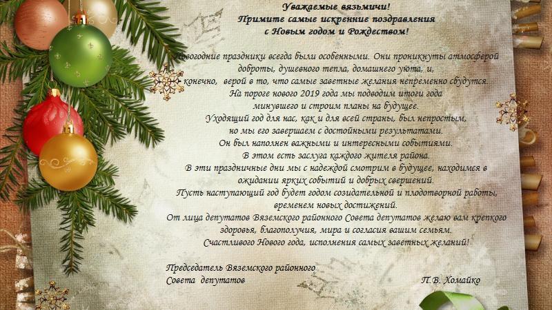 Уважаемые вязьмичи! Примите самые искренние поздравления с Новым годом и Рождеством!