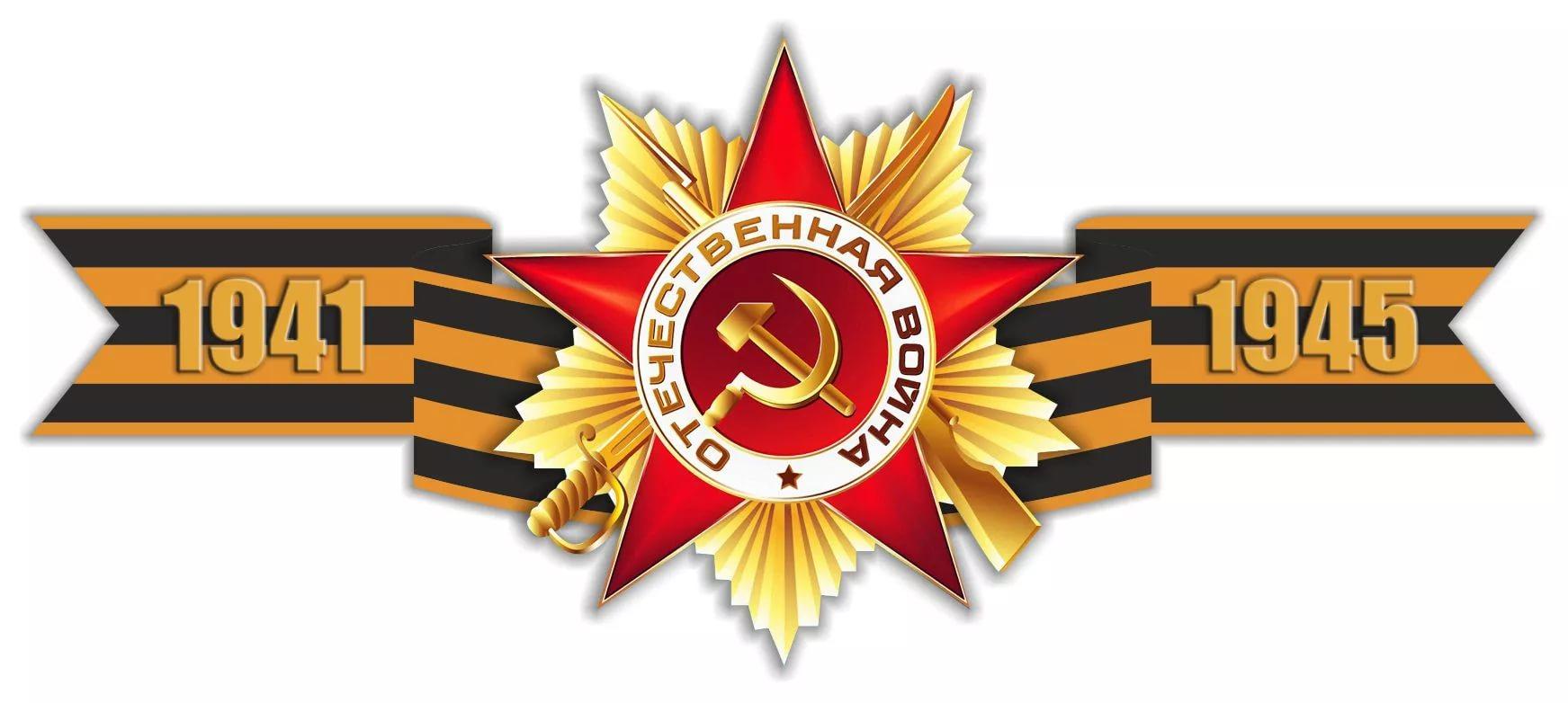 Мероприятия, посвященные Дню Победы над немецко-фашистскими захватчиками