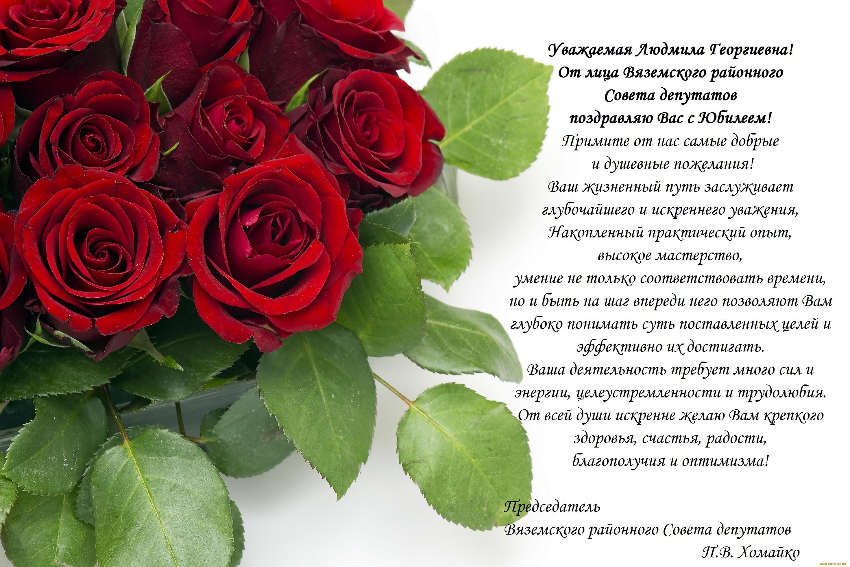 21 января отмечает свой день рождения депутат Людмила Георгиевна Харитонова!