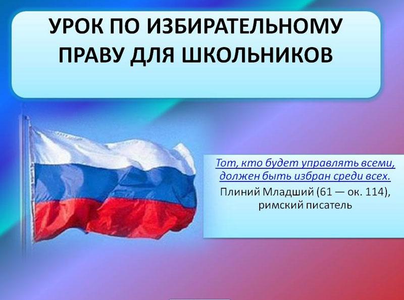 Информационный час правовых знаний «О выборах хочу все знать»