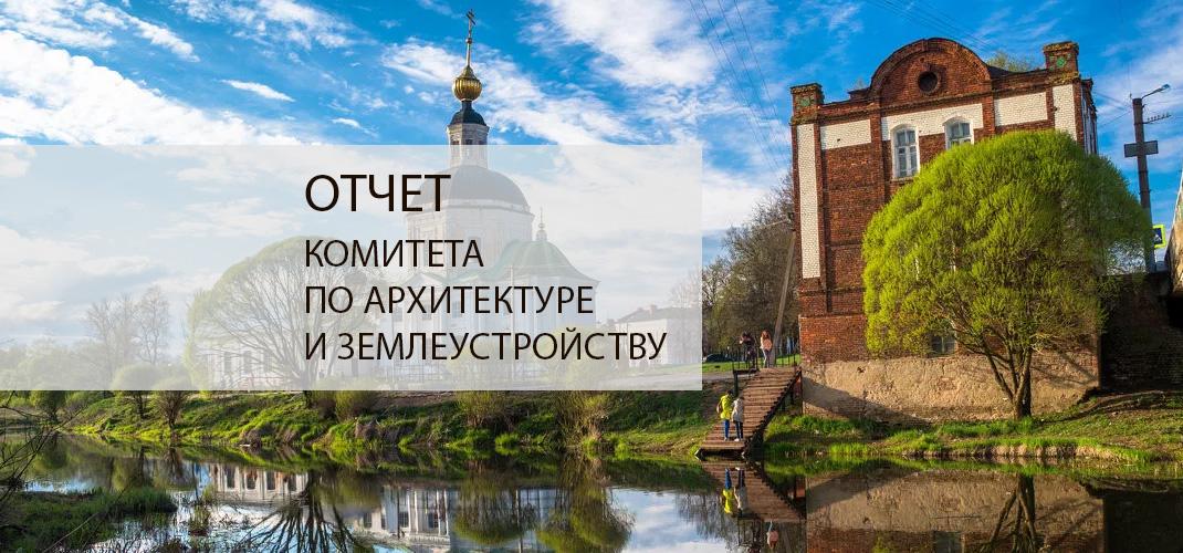 Отчет комитета по архитектуре и землеустройству