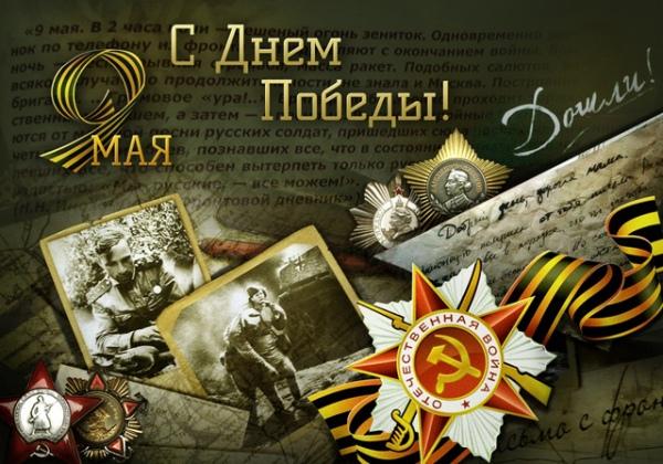 С Днём Победы Советской армии и народа над Фашистской Германией в Великой Отечественной Войне!