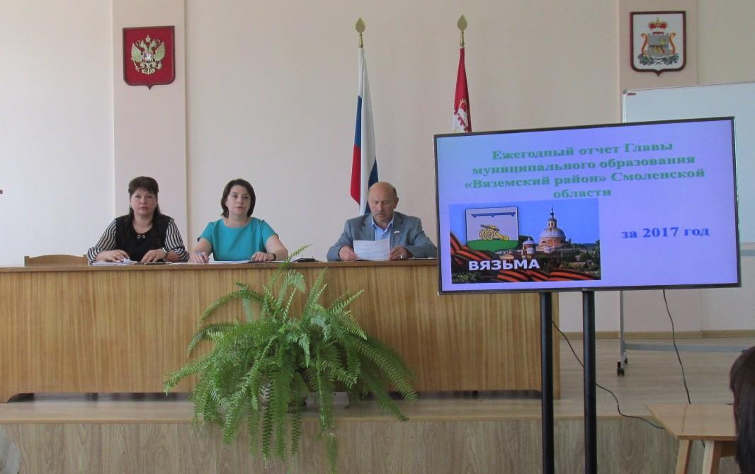 52-е заседание Вяземского районного Совета депутатов