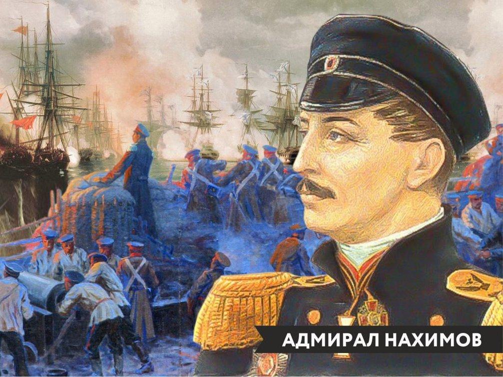 Торжественные мероприятия, посвященные 216-й годовщине со дня рождения П.С.Нахимова