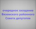 54-е заседание Вяземского районного Совета депутатов пятого созыва