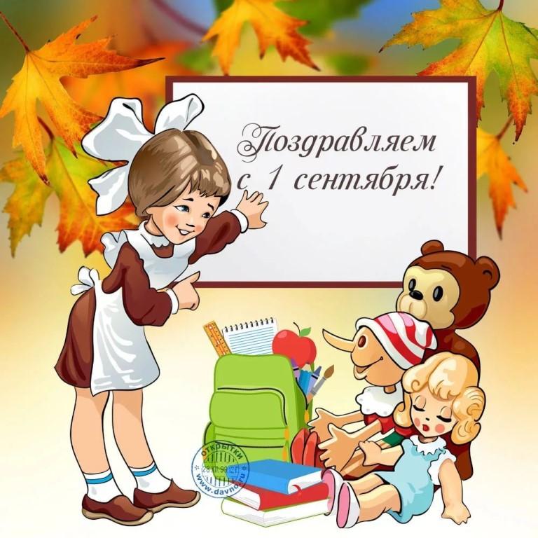 1 сентября в МБОУ Шимановской СОШ