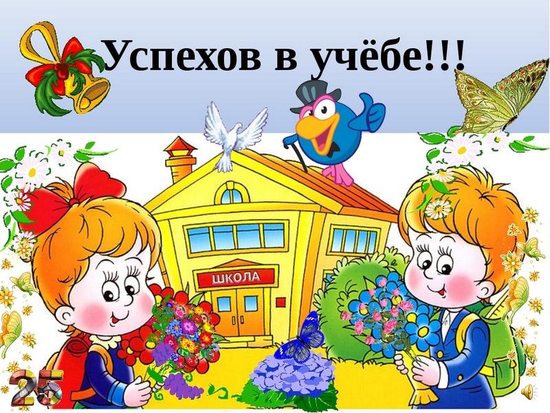В Вяземских школах 1 сентября прошли торжественные мероприятия