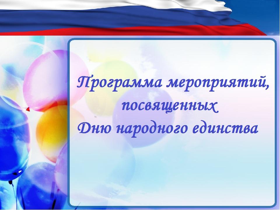 Программа мероприятий. День народного единства