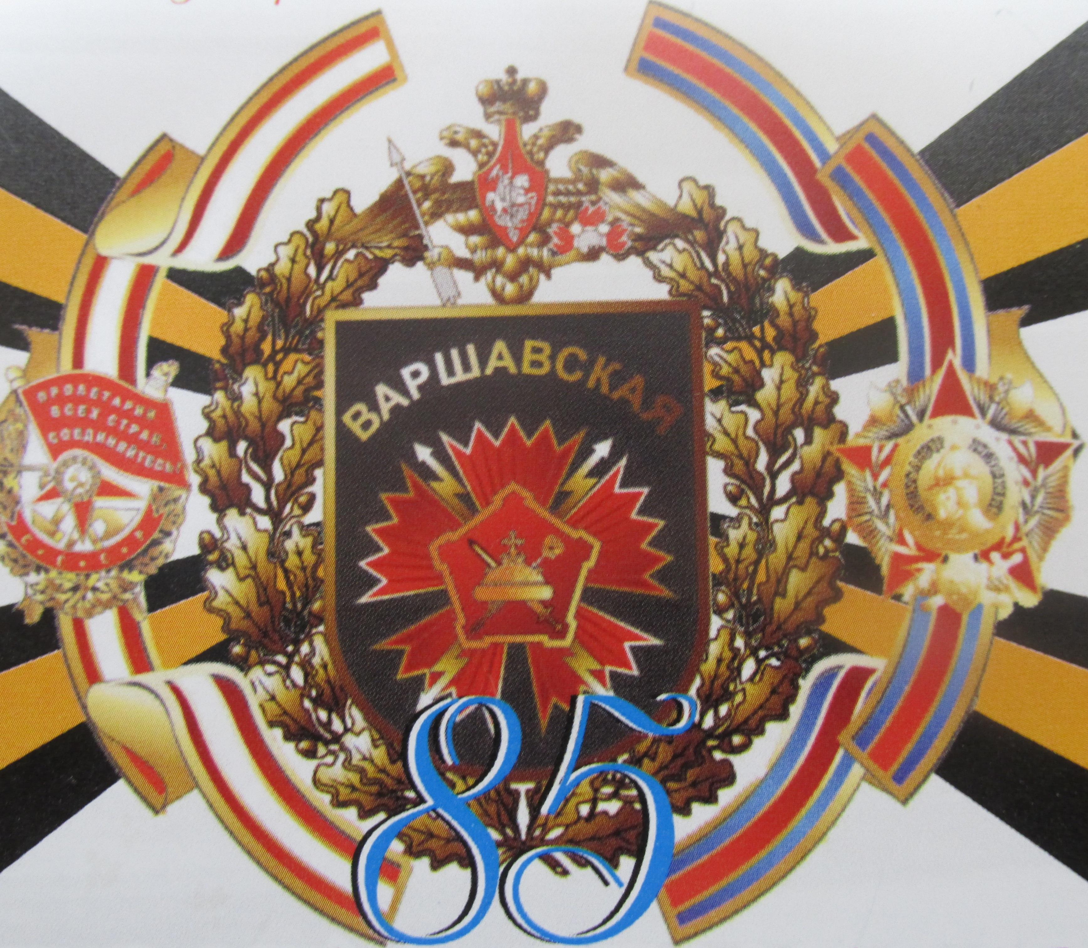 85-летие отдельного Варшавского Краснознаменного ордена Александра Невского соединения особого назначения