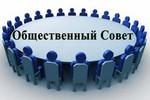 Утвержден состав Общественного cовета муниципального образования
